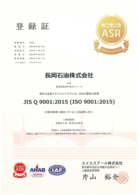 ISO認証登録証